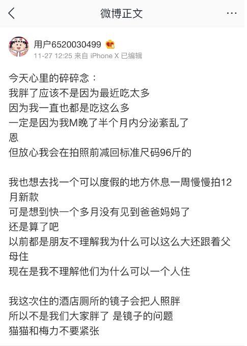 ▲周揚青全文。(圖/周揚青私人微博)