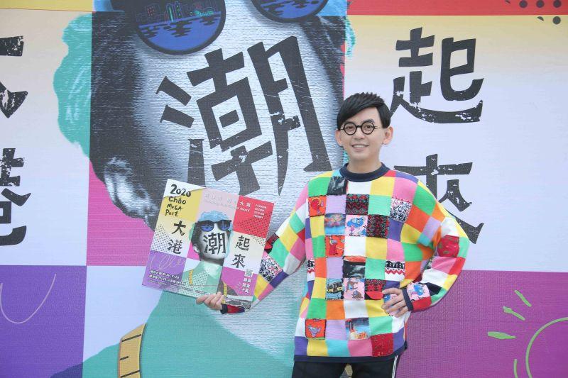 ▲黃子佼擔任「20202高雄青時尚大賞」設計總監暨決賽評審長。(圖/高青年局提供)