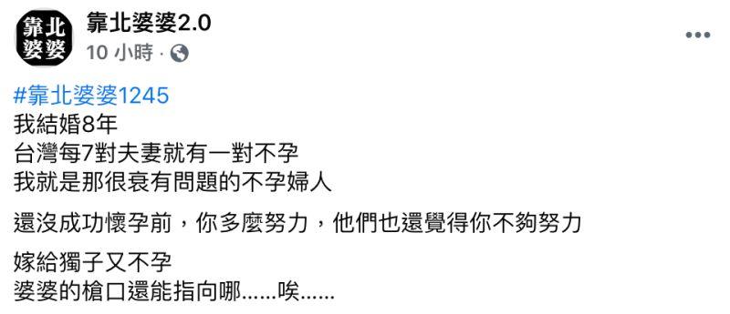 ▲一名女網友在臉書粉專《靠北婆婆2.0》發文抱怨。(圖/翻攝自《靠北婆婆2.0》)