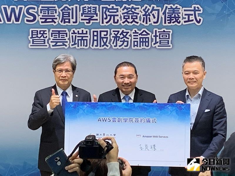 培育雲端人才 台北大學和亞馬遜AWS成立雲創學院