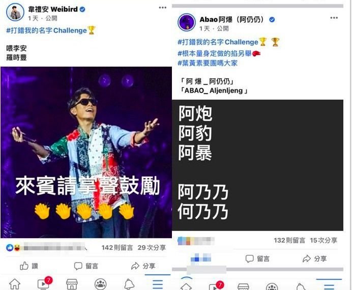 ▲歌手阿爆及韋禮安也來挑戰,跟粉絲互動。(圖/翻攝韋禮安、阿爆臉書)