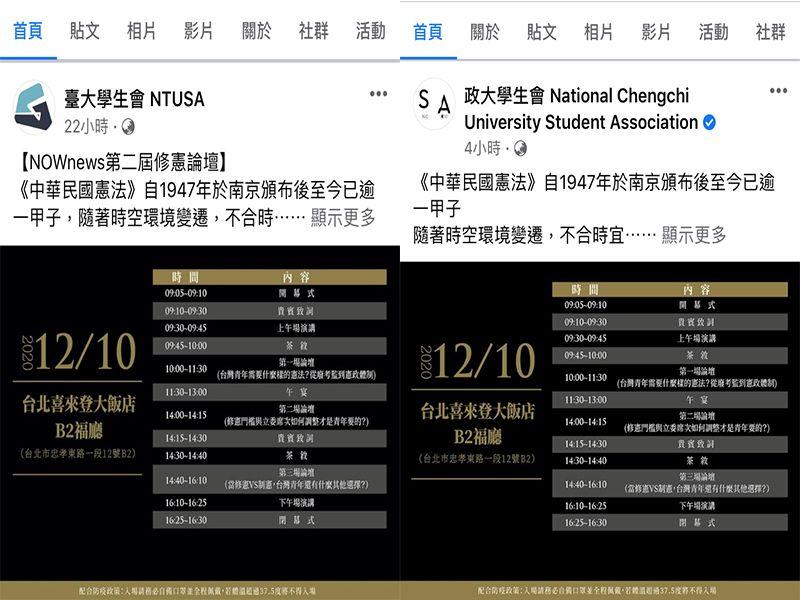 ▲台大學生會、政大學生會參與宣傳,號召同學一同參與。(圖/翻攝自臉書)