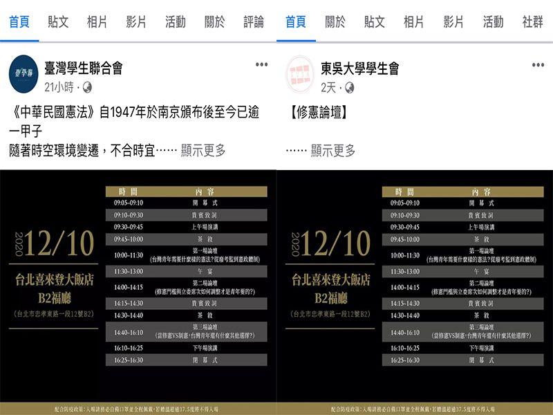 ▲台灣學生聯合會、東吳大學學生會參與宣傳,號召同學一同參與。(圖/翻攝自臉書)