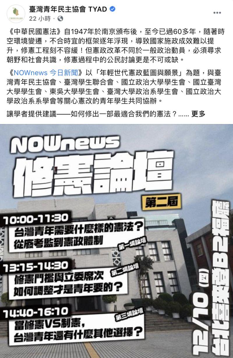 ▲台灣青年民主協會參與宣傳,號召同學一同參與,理事長張育萌也將代表演說。(圖/翻攝自臉書)