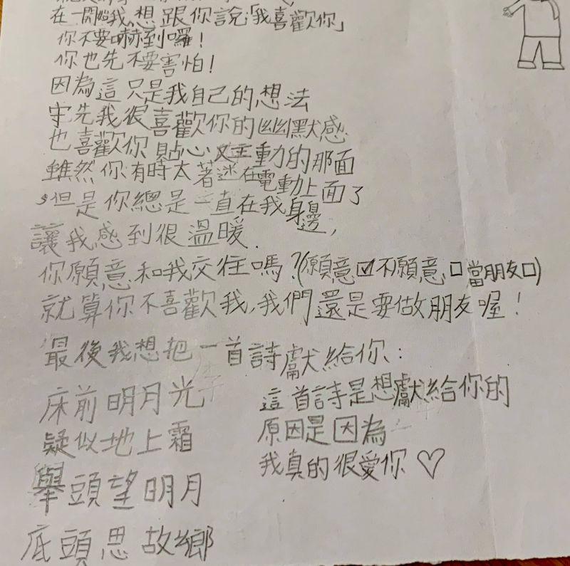 ▲(圖/翻攝自台灣性別平等教育協會臉書)