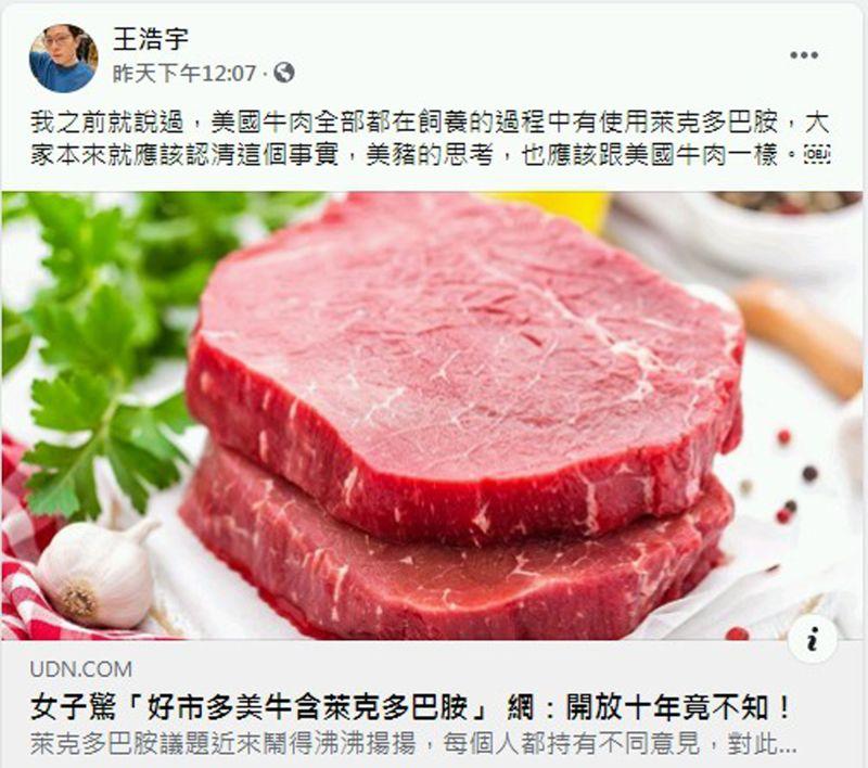 ▲王浩宇在臉書表示,「美國牛肉全部都在飼養過程中有使用萊克多巴胺,大家本來就應該認清這個事實,美豬的思考,也應該跟美國牛肉一樣。(圖/罷王總部提供)