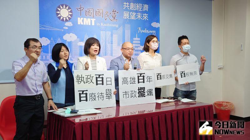 高雄市長陳其邁就職100天,國民黨團打了43分,並喊出「執政百日、市政擺爛」,要陳其邁硬起來。(圖/記者鄭婷襄)