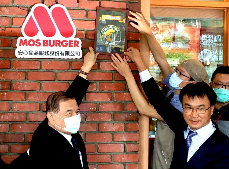 台灣豬證明標章起跑張貼!首張證書摩斯漢堡創始店掛牌