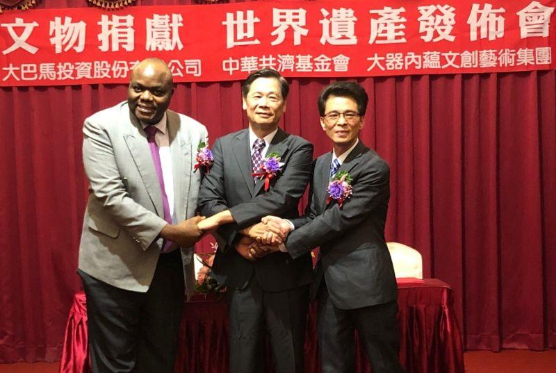 文物捐獻交流 大巴馬投資與中華共濟會簽備忘錄
