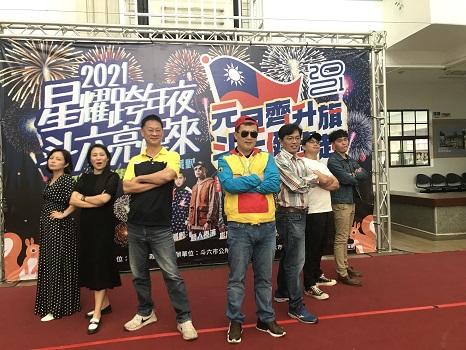 2021斗六跨年音樂派對 元旦升旗、健走拿好禮
