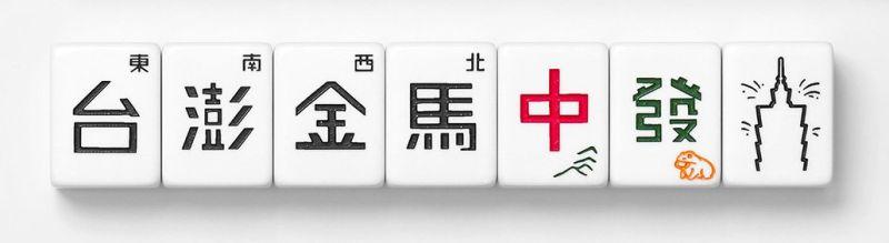 ▲就連颱風來襲保護台灣的護國神山中央山脈、蟾蜍、台北101也成為麻將圖案「中」、「發」、「白板」。