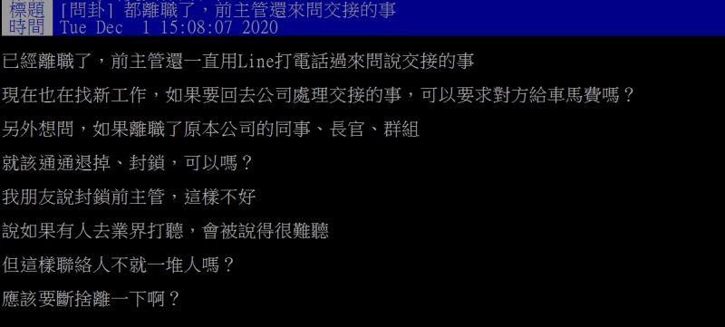 ▲原PO指出,離職後前主管卻瘋狂傳訊詢問交接工作的事。(圖/翻攝PTT)