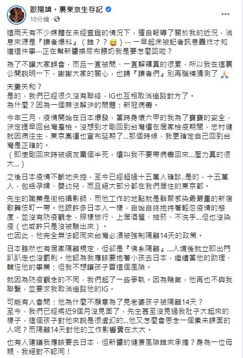 ▲歐陽靖在臉書上承認夫妻失和。(圖/歐陽靖臉書)