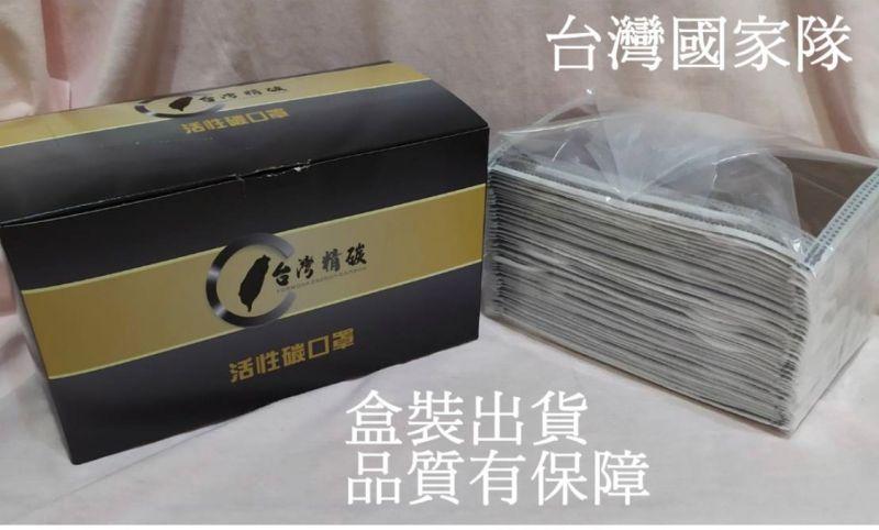 ▲台灣精碳公司非法製造醫療口罩,在網路上販售,不法獲利於1700萬元。(圖/記者陳聖璋翻攝)