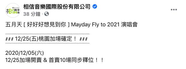 ▲相信音樂在臉書宣布五月天演唱會加場。(圖/翻攝相信音樂臉書)