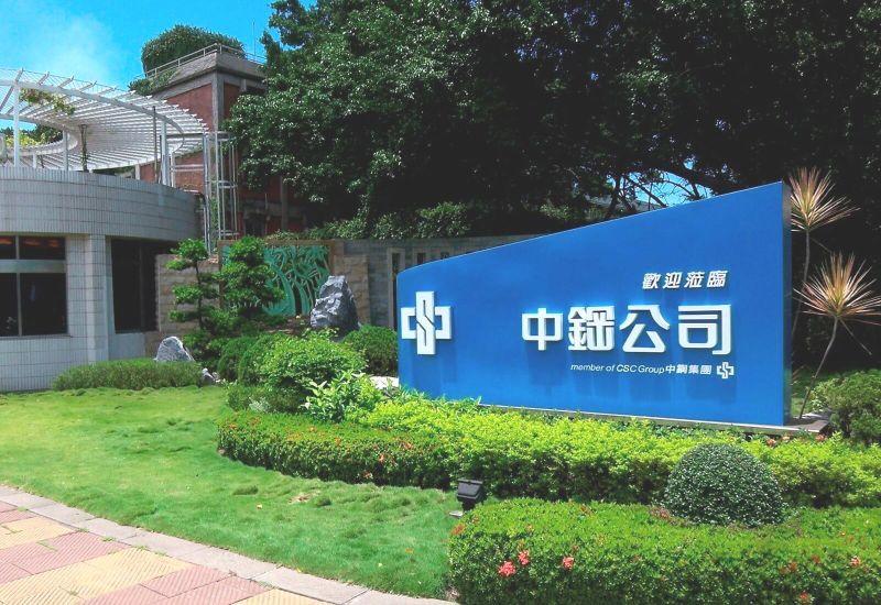循環經濟新思維 中鋼公司獲台灣循環經濟獎