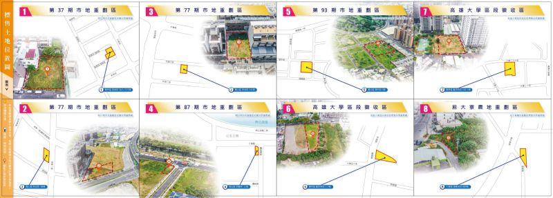 ▲高市府地政局109年度第4季開發區土地標售,共計推出8標9筆優質建地。(圖/高市地政局提供)