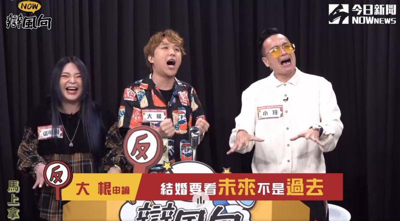 ▲激動的藝人隊甚至在申論時,唱出茄子蛋的《浪子回頭》,來表達結婚根本不用在意「門當戶對」。(圖/NOWnews