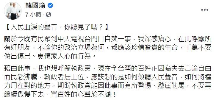 ▲韓國瑜臉書貼文。(圖/翻攝自韓國瑜臉書)