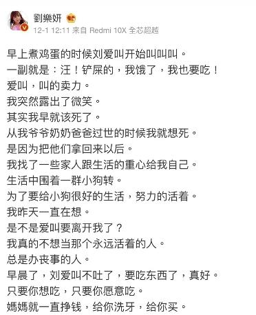 ▲劉樂妍微博全文。(圖/劉樂妍微博)