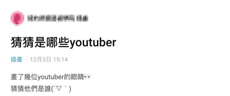 ▲一名女網友在社群平台《Dcard》以「猜猜是哪些youtuber」為題發文。(圖/翻攝自《Dcard》)