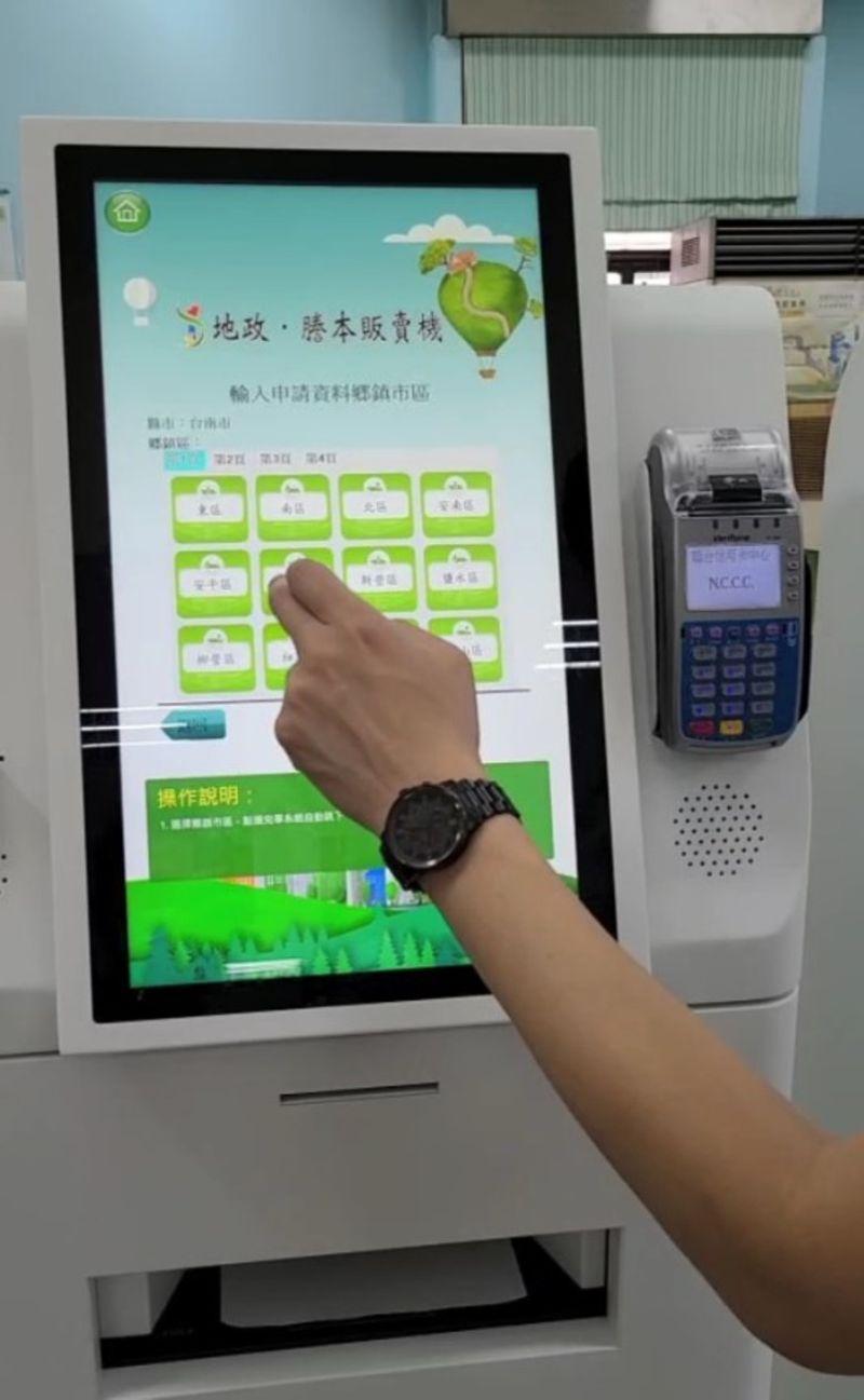 ▲台南市推出無人化謄本櫃台「i地政-謄本販賣機」,5分鐘即可取件。(圖/台南市地政局)