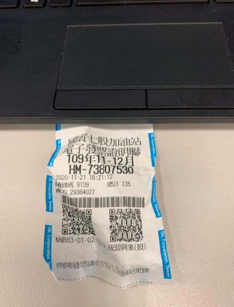 ▲新竹男網友PO出在新褲子口袋裡摸到的「台南加油站發票」。(圖/翻攝自PTT)