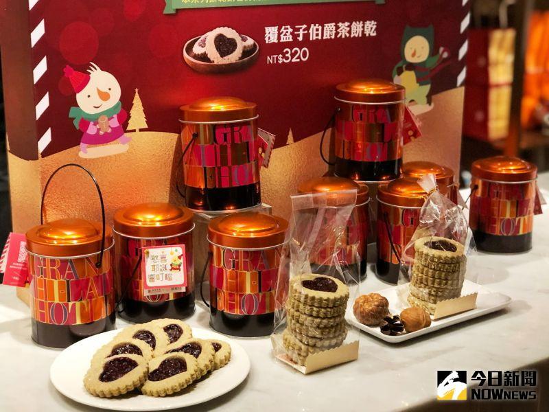 ▲ 漢來糕餅小舖主廚王惟潔特別設計「覆盆子伯爵茶餅乾」。(圖/記者陳美嘉攝,2020.12.04)