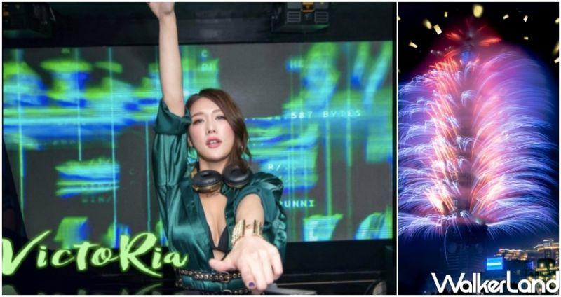 跨年煙火派對力邀當紅DJ新秀Victoria炒熱現場氣氛,陪您Fun電狂歡一整夜。 (圖|李維唐/Taipei Walker提供)