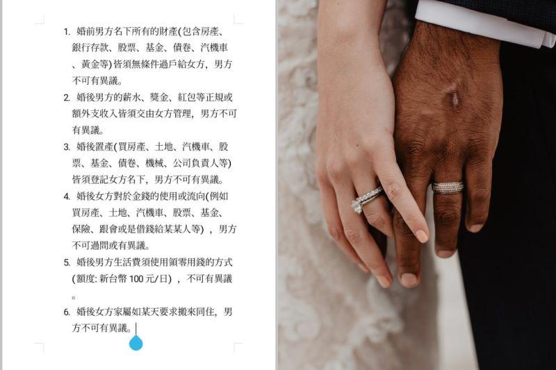 ▲有網友分享,大學好友將和女友結婚,卻收到女方家庭開出的條件。(示意圖/翻攝自《靠北女友2.0》及《pixabay》 )