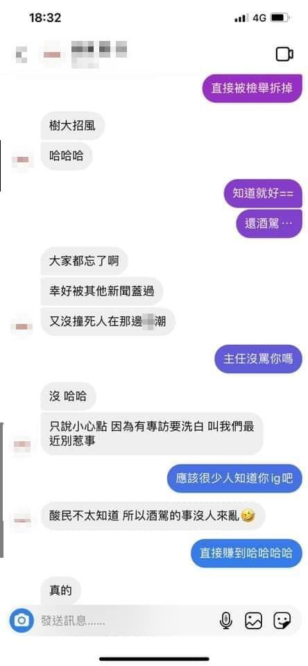 ▲疑似為羅志祥助理IG私訊對話被流出。(圖/翻攝自《爆怨2公社》)