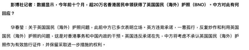▲(圖/翻攝自中國外交部:發言人表態)