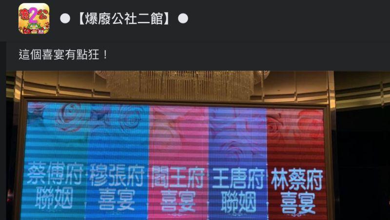 ▲網友在婚慶會場看見「閻王府」喜宴,引發熱議。(圖/翻攝自《爆廢公社二館》臉書社團)