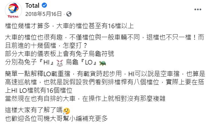 ▲機油大廠「Total」曾在臉書粉專解釋儀錶板上烏龜與兔子的功能。(圖/翻攝自Total臉書粉專)