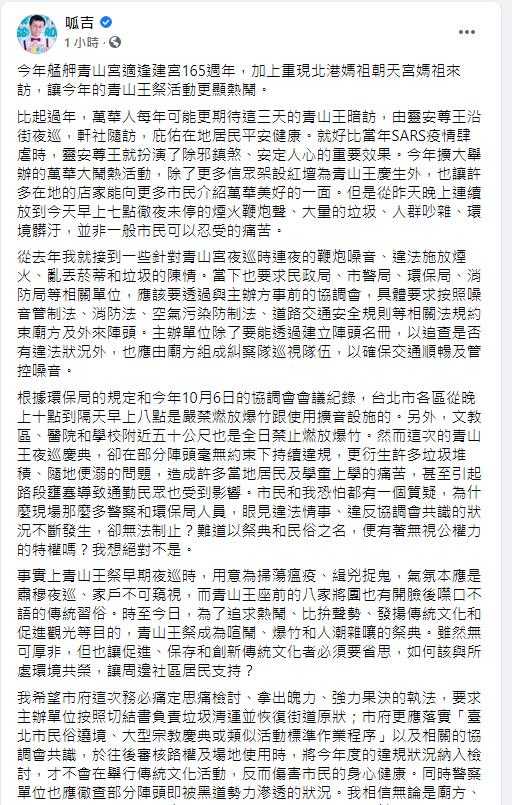 ▲台北市議員「呱吉」邱威傑也質疑,「為什麼現場那麼多警察和環保局人員,眼見違法情事、違反協調會共識的狀況不斷發生,卻無法制止?」(圖/翻攝呱吉臉書)