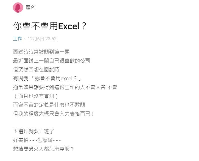 ▲原PO指出,自己在面試被詢問「會不會用Excel?」(圖/翻攝Dcard)