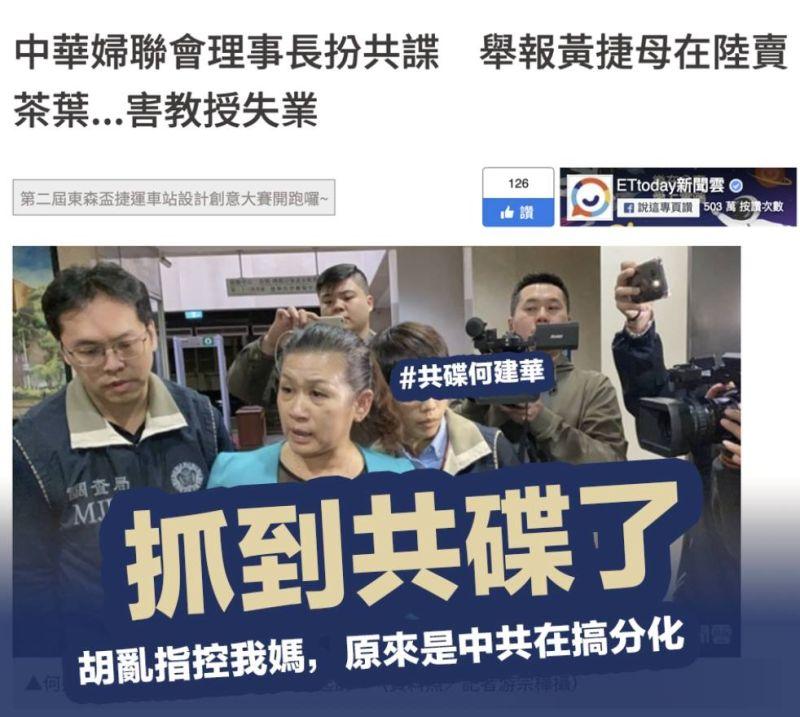 何建華被依違反國安法起訴 黃捷:還家人清白