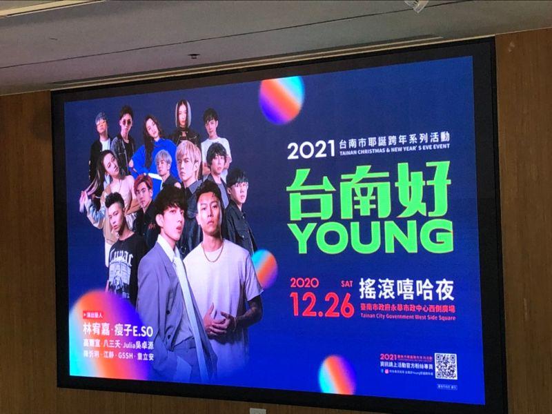 ▲台南耶誕搖滾嘻哈夜,大牌人氣歌手雲集