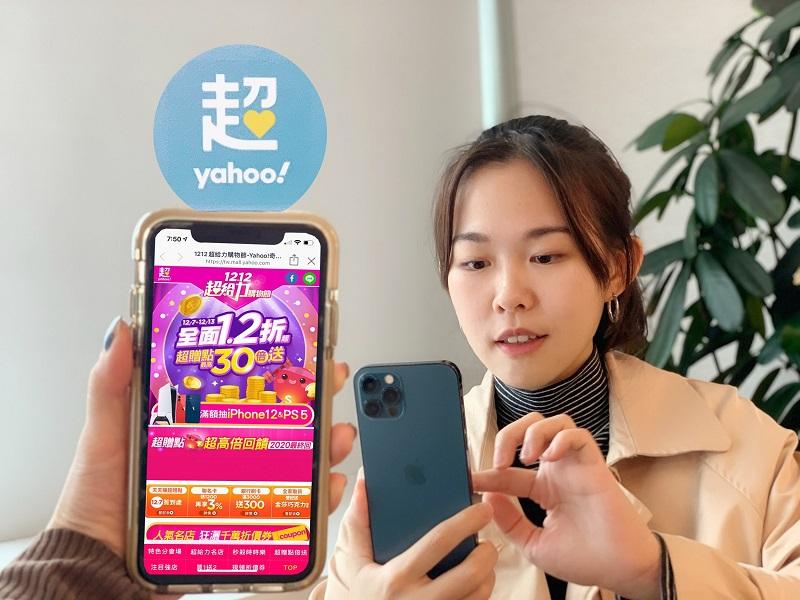▲Yahoo奇摩超級商城即日起至12月13日推出《1212超給力購物節》活動,全面下殺1.2折起,單筆消費滿1,212元即可抽iPhone