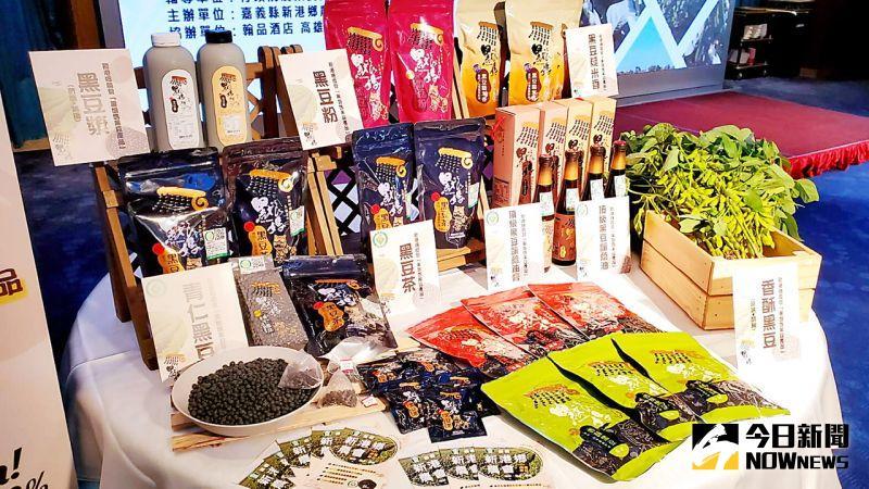 ▲ 新港農會「黑娘媽」自有品牌,開發出黑豆茶、黑豆粉、黑豆漿、香酥黑豆等產品。(圖/記者陳美嘉攝,2020.12.07)