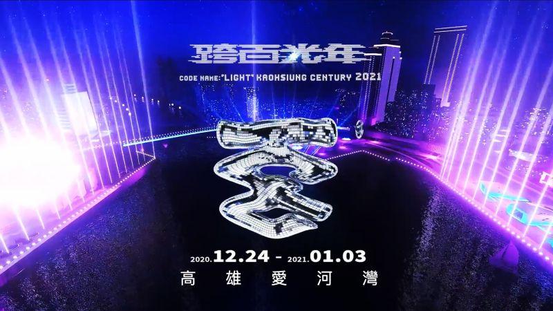 影/高雄跨百倒數 第三舞台曝光