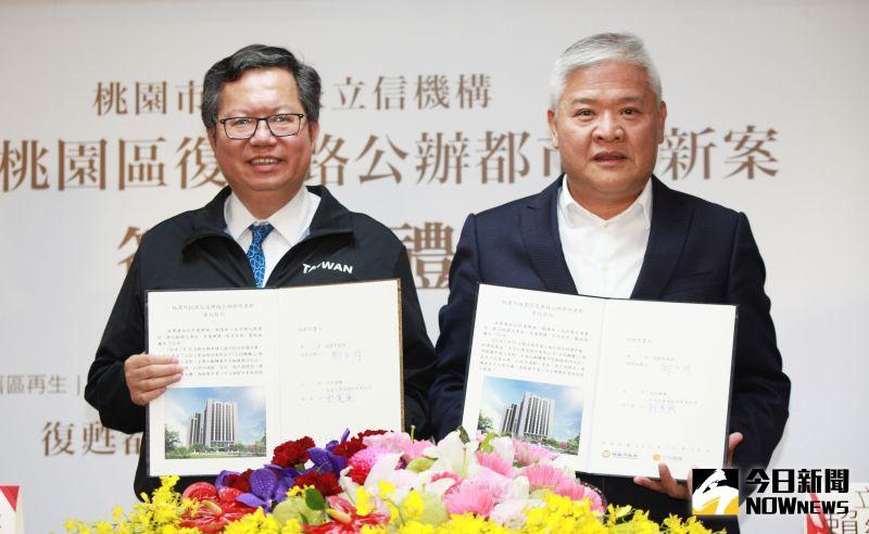 桃市府與立信機構簽約 斥資11億打造站前<b>住商大樓</b>