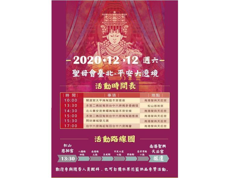 ▲12/12聖母會臺北,聖興天后宮辦開財庫城法會。(圖/資料照片)
