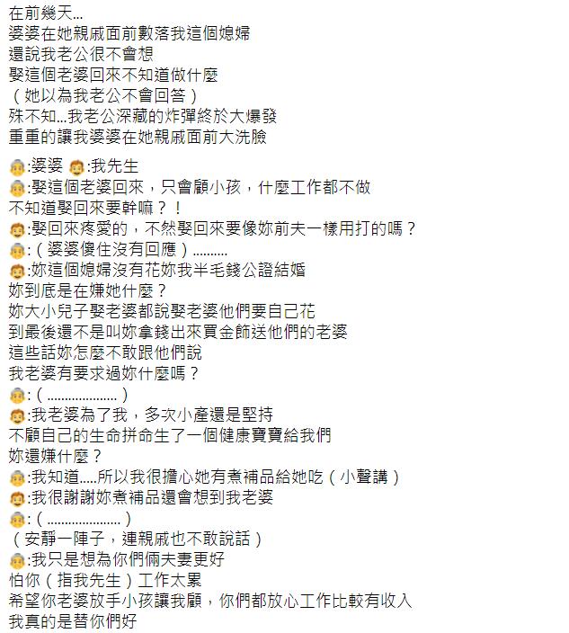 ▲女網友在臉書《靠北婆婆2.0》中的貼文。(圖/翻攝自臉書《靠北婆婆2.0》)