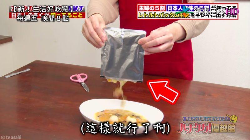 ▲因為包裝被剪開後,空氣進入其中,內容物受到空氣擠壓而倒出。(圖/翻攝緯來日本台)