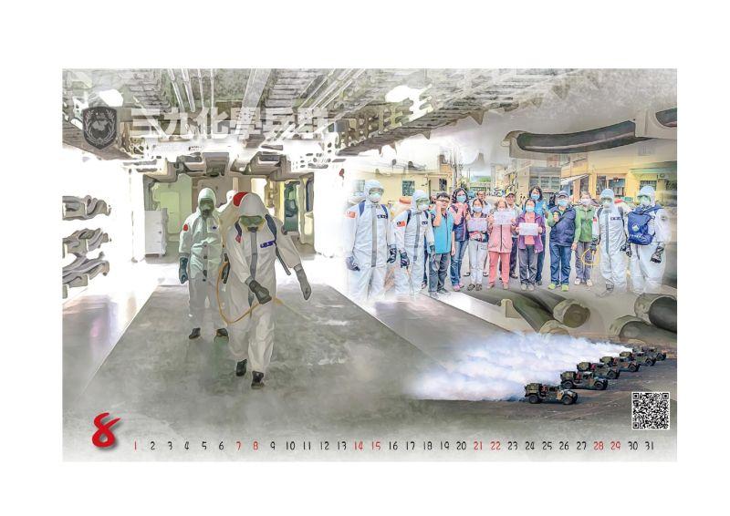 ▲陸軍110年度形象月曆主題,39化學兵群協助執行防疫消毒任務。(圖/陸軍司令部提供)