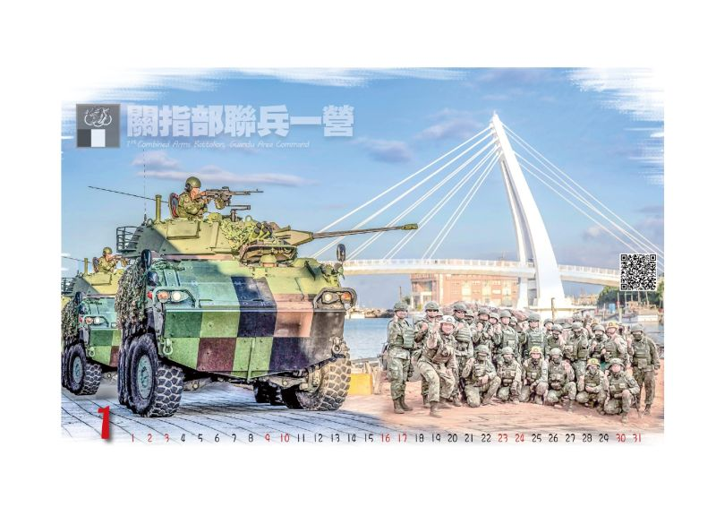 ▲陸軍110年度形象月曆,1月份主題關指部聯兵一營。(圖/陸軍司令部提供)