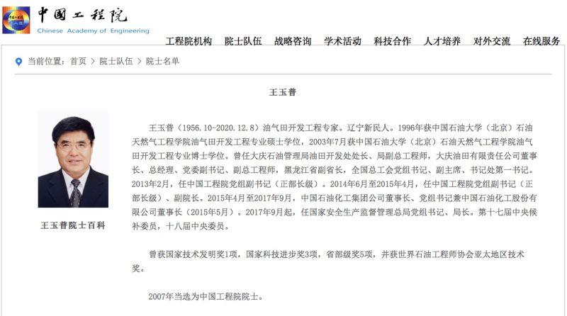 缺席<b>五中全會</b> 中國應急管理部長王玉普過世