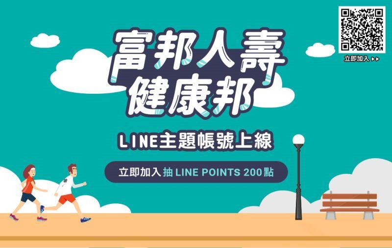 富邦人壽首創LINE健康帳號 線上馬拉松季開跑