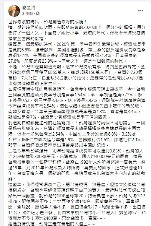 ▲謝金河分析台灣經濟在2020年下的不可思議紀錄。(圖/翻攝謝金河臉書)